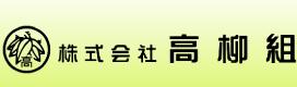 株式会社 高柳組